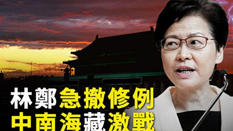 【世界的十字路口】林鄭突撤修例 假讓步真反撲?
