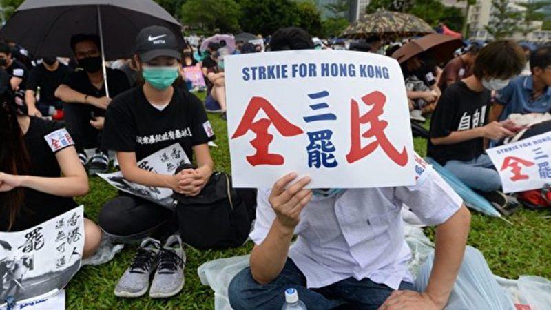 【直播回放】9月2日 香港民眾金鐘三罷集會 警方清場