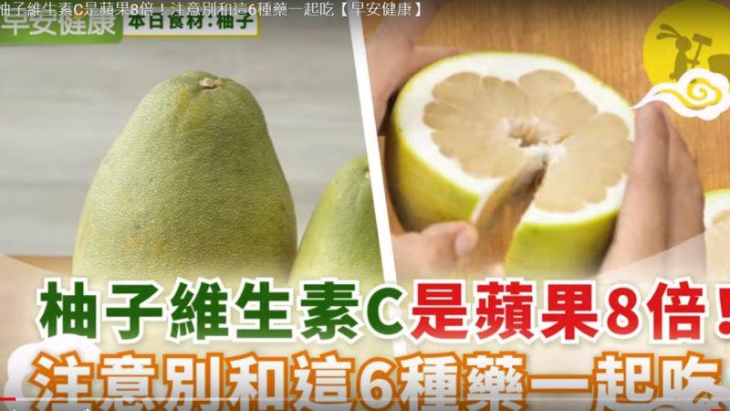 中秋吃柚子要注意 别和这6种药一起吃(视频)