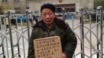 陕西访民:全家如有意外 是政府下黑手