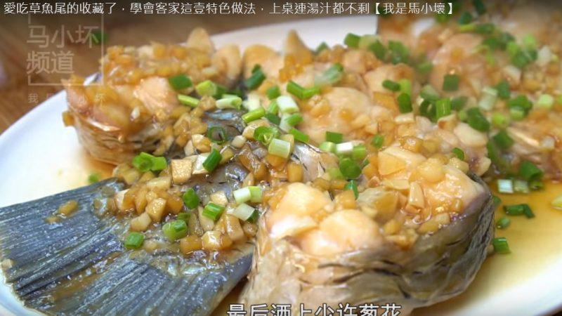 薑蒜蒸魚尾 客家特色做法(視頻)