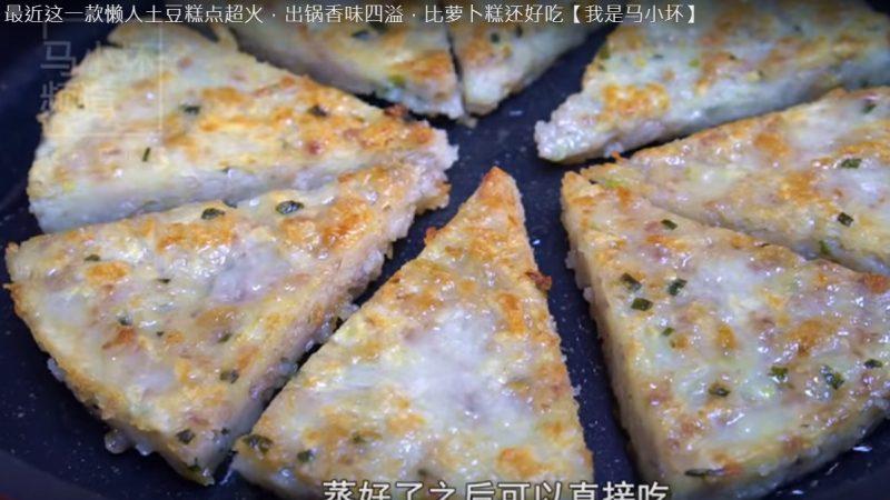 土豆糕 外酥裡嫩 營養豐富(視頻)