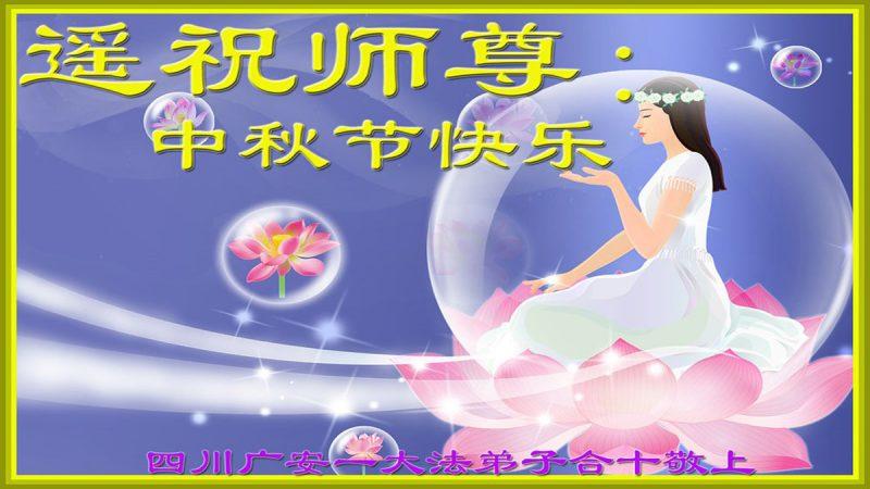 中国各地法轮功新学员敬祝李洪志大师中秋节快乐