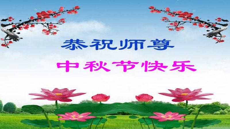 身陷中共冤狱的法轮功学员恭祝李洪志大师中秋好