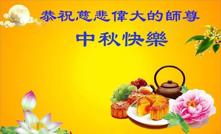海外法轮功学员恭祝李洪志大师中秋好