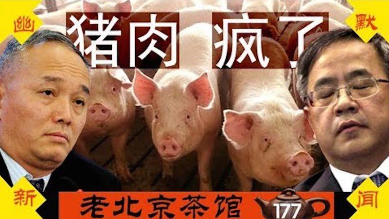 【老北京茶館】豬肉瘋了!胡春華瘋了!蔡奇也瘋了!港人持續抗爭