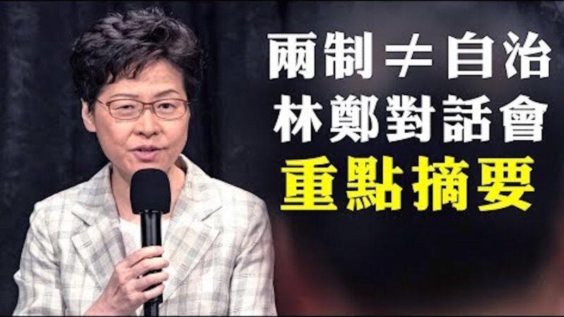 【拍案惊奇】林郑称新屋岭不再收示威者 保持一国两制不是香港自治 市民当面轰她下台