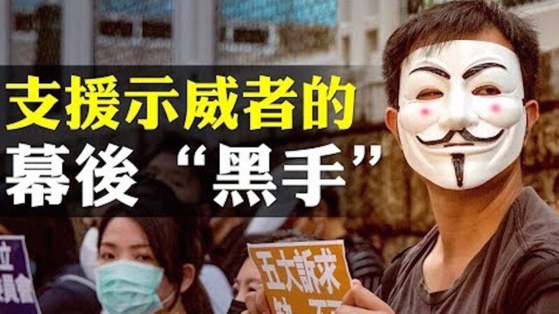 【拍案惊奇】香港新屋岭扒光衣服蒙头套虐待:927爱丁堡集会再揭酷刑 揭秘香港年轻示威者背后的支持力量