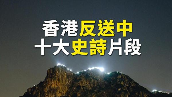 感動!香港反送中運動寫歷史 十大史詩片段鼓舞人心(上)