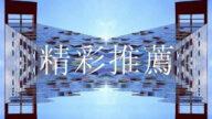【精彩推荐】李克强问肉夹馍 /港警北方口音露馅