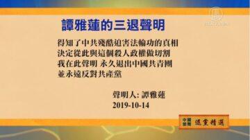 【禁闻】10月15日退党精选