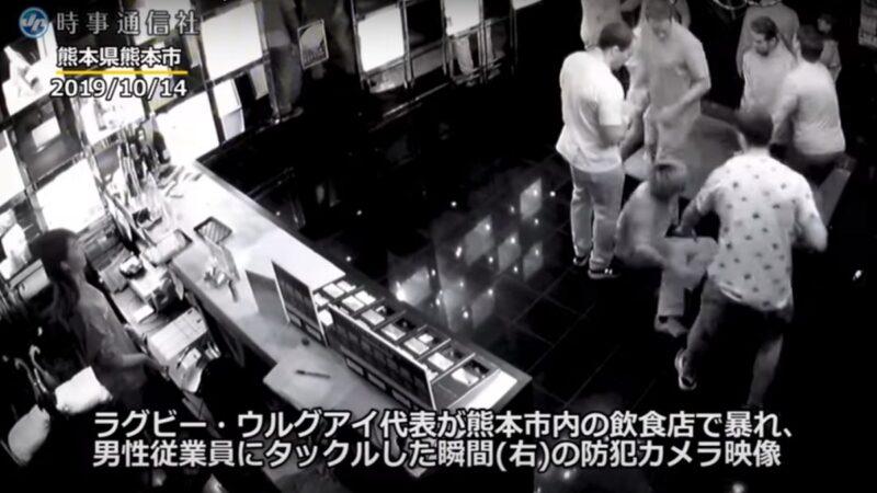 """日本酒吧闹事 乌拉圭橄榄球员""""擒抱""""员工动粗"""
