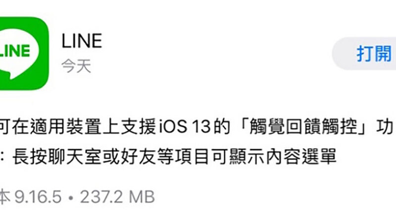 長按偷看訊息 LINE iOS更新支援iPhone