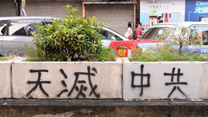 組圖:香港民怨沸騰 「天滅中共」湧現街頭