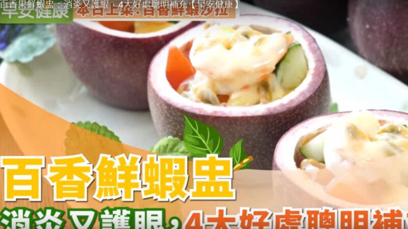 健康的百香果鲜虾盅 消炎又护眼(视频)