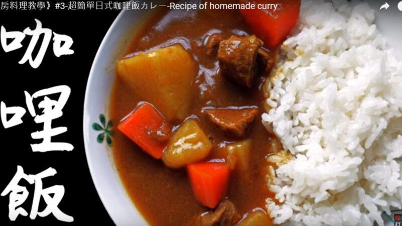 超简单日式咖喱饭 美味就是挡不住(视频)