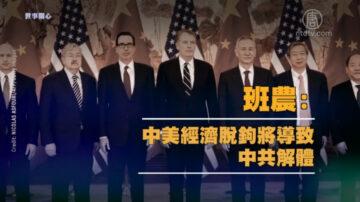 【世事关心】班农:中美经济脱钩将导致中共解体