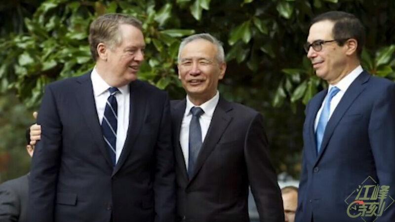 【江峰时刻】中美贸易战停火,达成第一阶段协议;习近平忽悠成功还是川普完胜?