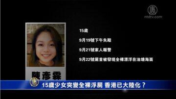 【禁闻】15岁少女突变全裸浮尸 香港已大陆化?