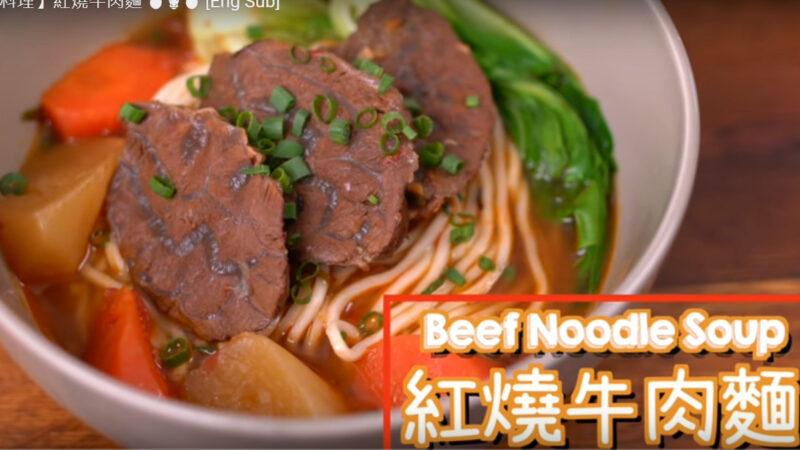 红烧牛肉面 牛肉软嫩多汁(视频)