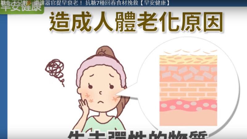 抗糖7种食材 挽救提早衰老(视频)