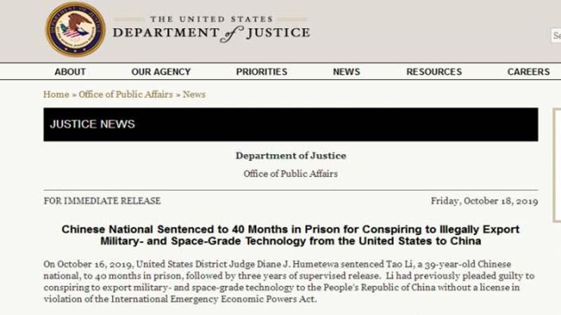 非法购买敏感技术 中国男赴美被诱捕获刑3年