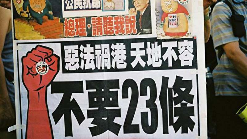 """再推23条信号?四中公报要求香港为""""国安""""立法"""