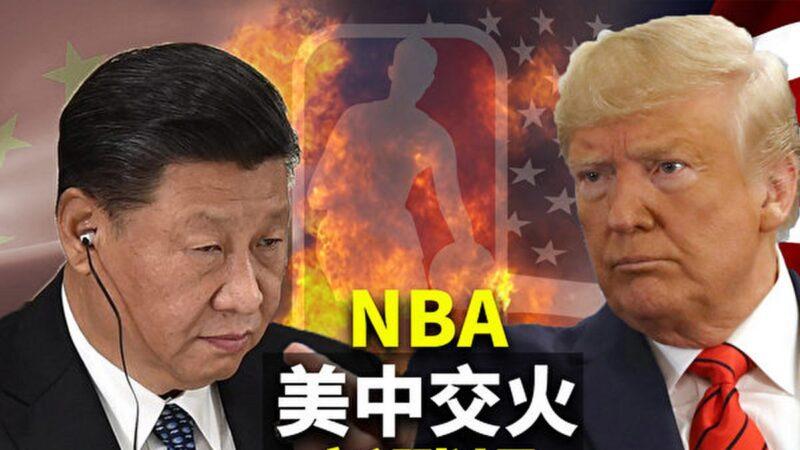 NBA风波,中共狂咬NBA,激化美中全面对抗,助攻川普美国大选?