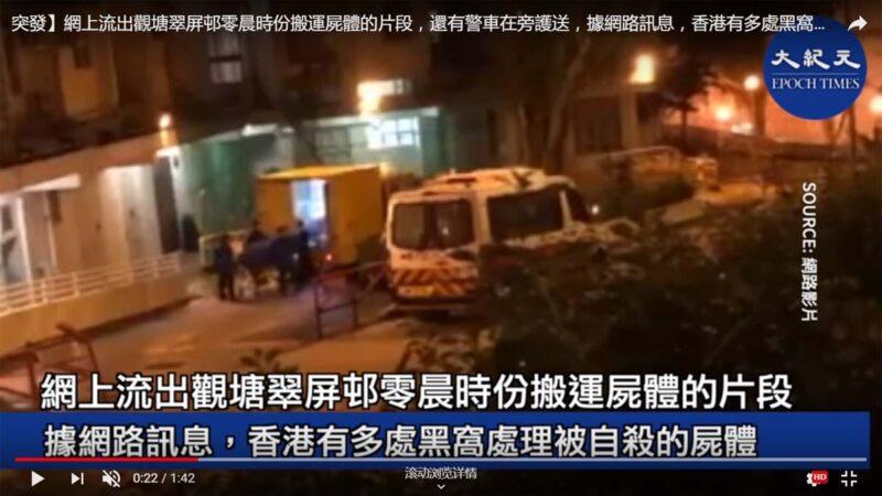 實拍香港觀塘凌晨搬運屍體狀物 警車護送(視頻)