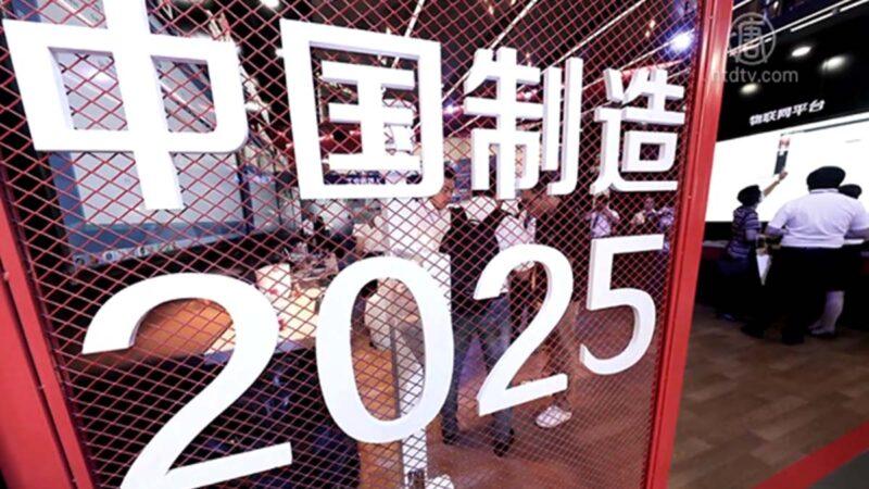 暗渡陳倉?傳四中研「十四五」取代「製造2025」