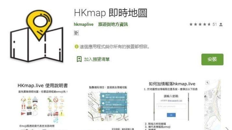蘋果重新上架標示港警位置APP 黨媒氣炸