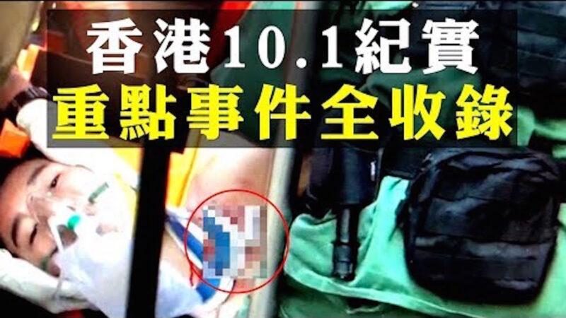 【拍案惊奇】10分钟看全 香港10.1纪实 重点事件全收录