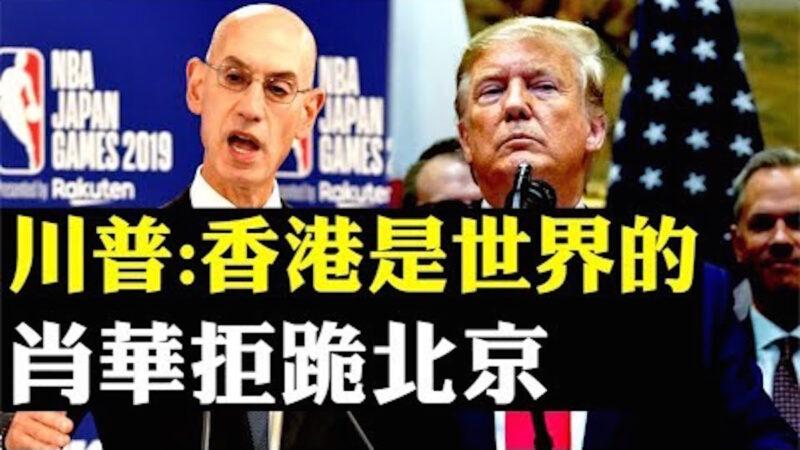 【拍案惊奇】香港是世界的 美国总统川普表态藏玄机
