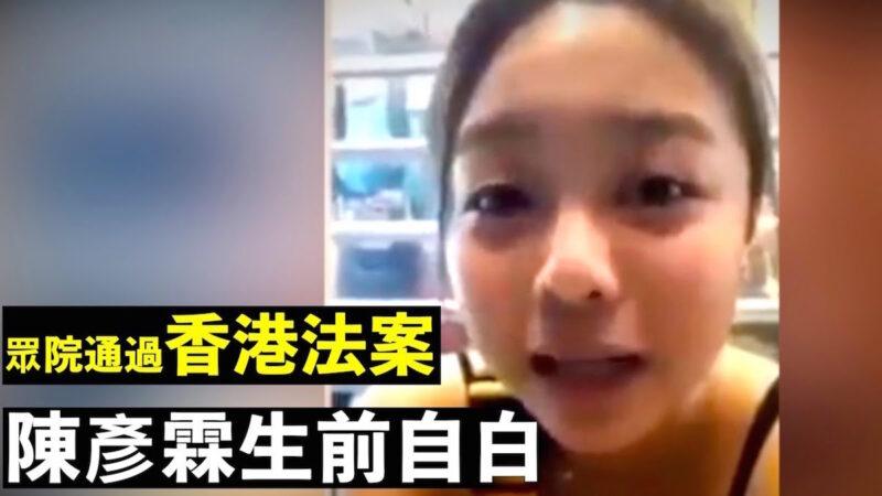 【拍案驚奇】陳彥霖生前更多畫面曝光 拍自白談抗爭辛酸