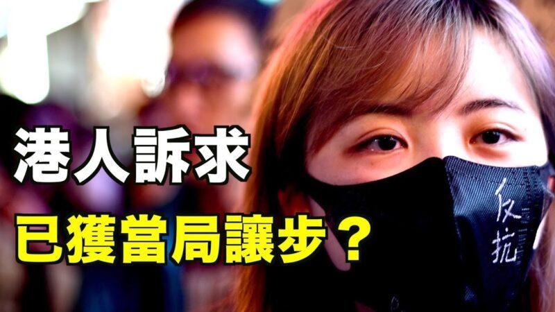 【拍案惊奇】香港特首近日对成立独立调查委员会 与特赦被捕反送中示威者 立场松动 中联办王志民 港澳办张晓明 林郑都传要被换人