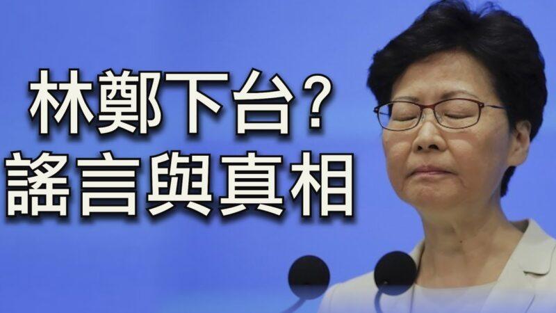 【江峰時刻】林鄭月娥下台?謠言與真相 華春瑩的「別有用心」者是誰?