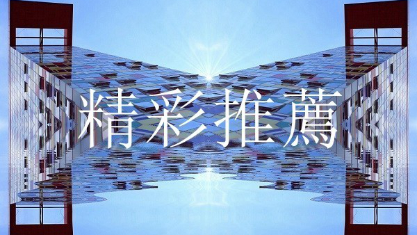【精彩推薦】香港法案氣炸中共 /制裁名單都有誰?