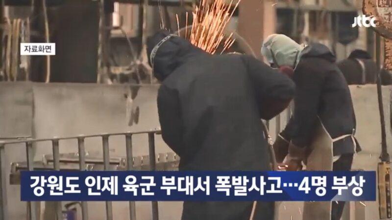 邻近朝鲜三八线 韩陆军仓库突爆炸4重伤
