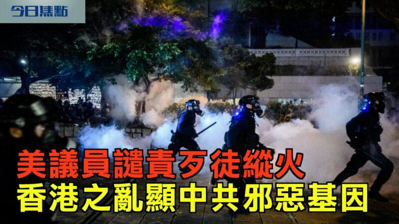 【今日焦點】美議員譴責歹徒縱火 香港之亂顯中共邪惡基因