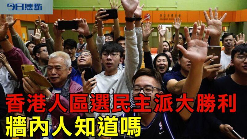 【今日焦點】香港人區議會選舉民主派大勝利 墻內人知道嗎