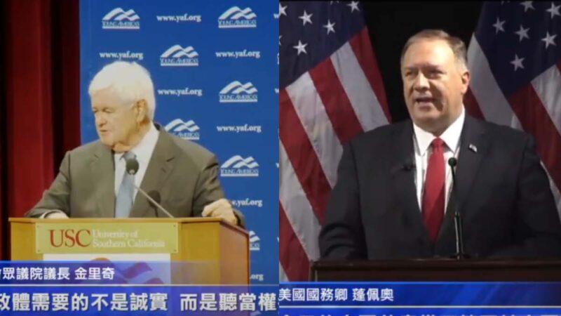 美前议长:中共是最大威胁 蓬佩奥:必须正面应对