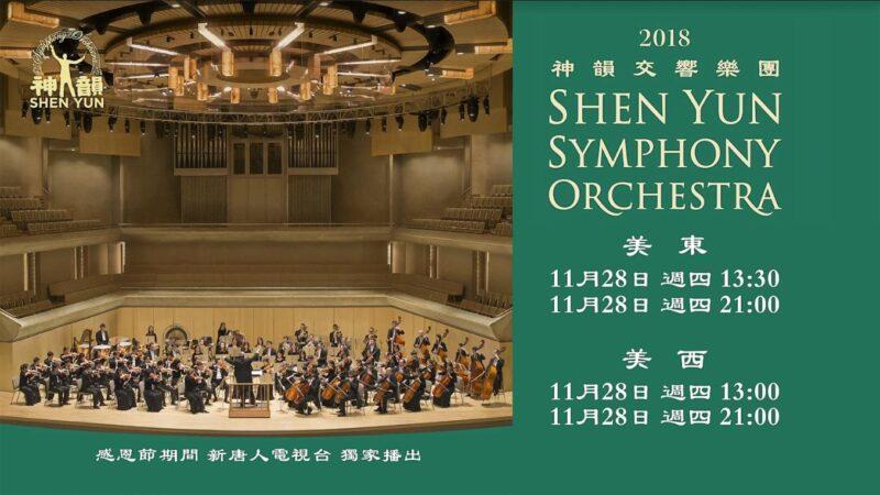 【預告】新唐人感恩節獨家播出神韻交響樂團演出