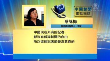 【禁闻】资深媒体人:中国记者职业已经没落