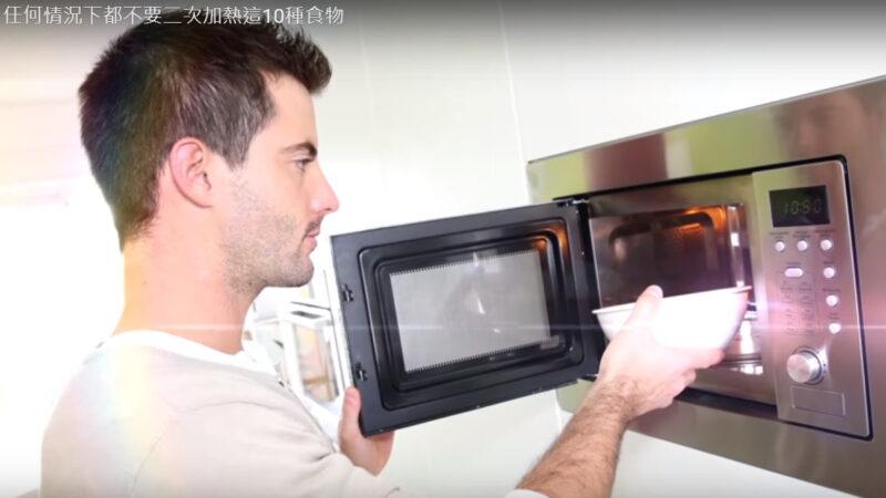 不要重新加热这10种食物 会产生毒素(视频)