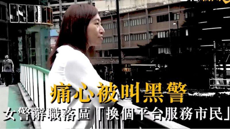香港女警拒絕暴力 憤然辭職參選議員(視頻)