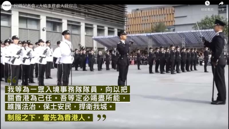 港入境处225人联署好文热传:整肃警队刻不容缓
