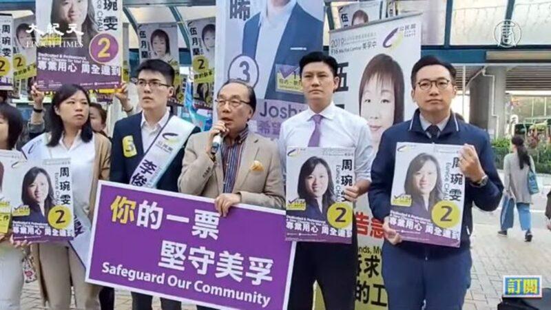 【直播回放】11.25 獨立選舉監察小組結果發布