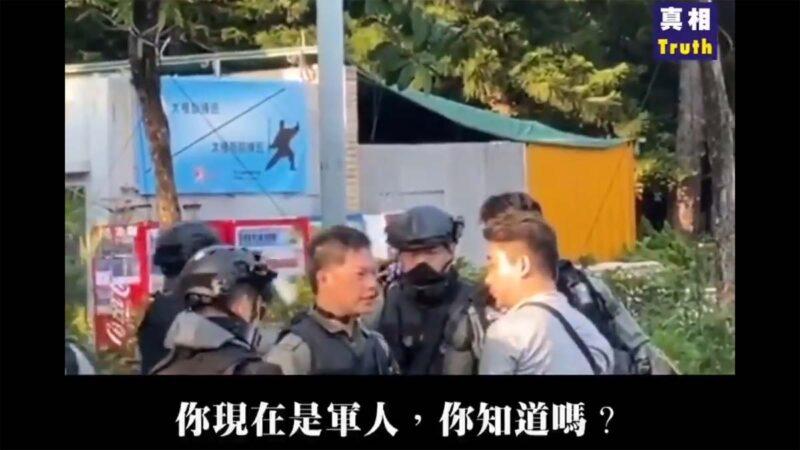 鐵證:「港警」當街飆普通話訓便衣「你不配做軍人」(視頻)