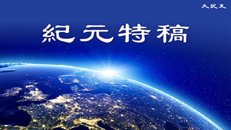 【特稿】九评引领世界 人心觉醒暴政将亡