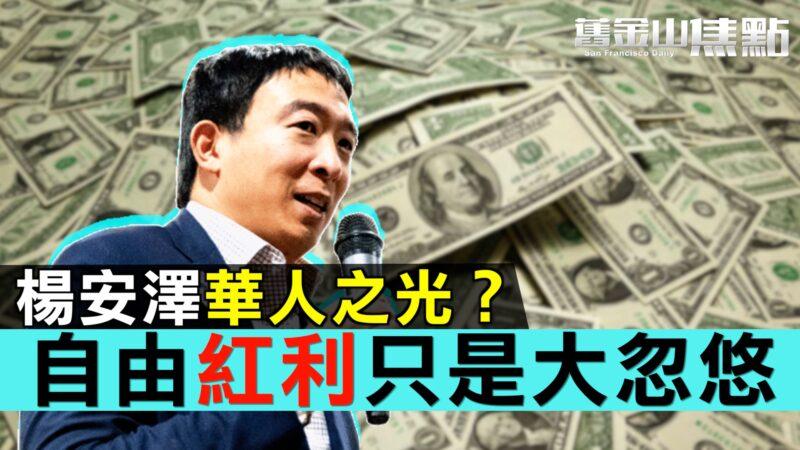 【旧金山焦点】杨安泽是华人之光? 数据表明自由红利只是忽悠